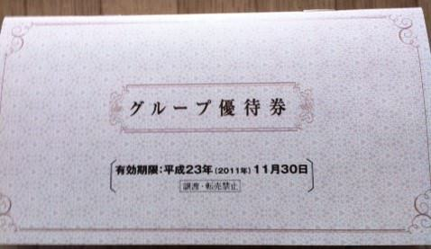 阪急阪神ホールディングスの株主優待 2011年