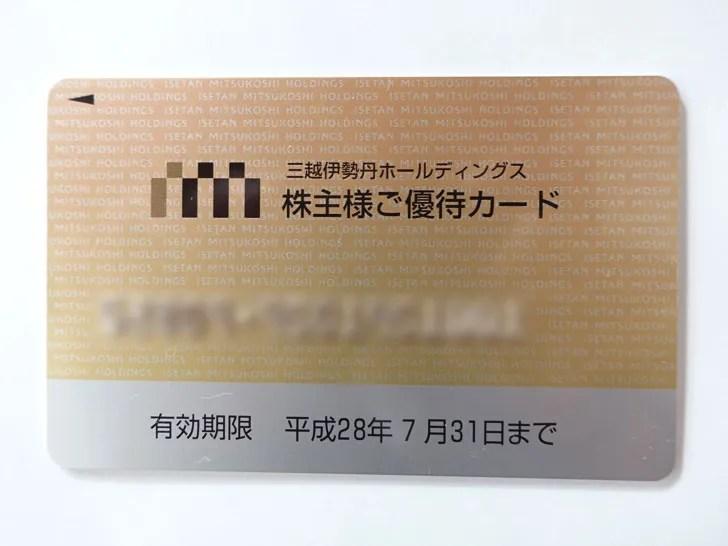 三越伊勢丹ホールディングス(3099)の株主優待カード