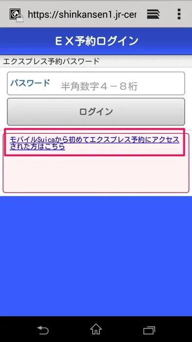 JR東海のエクスプレス予約の登録