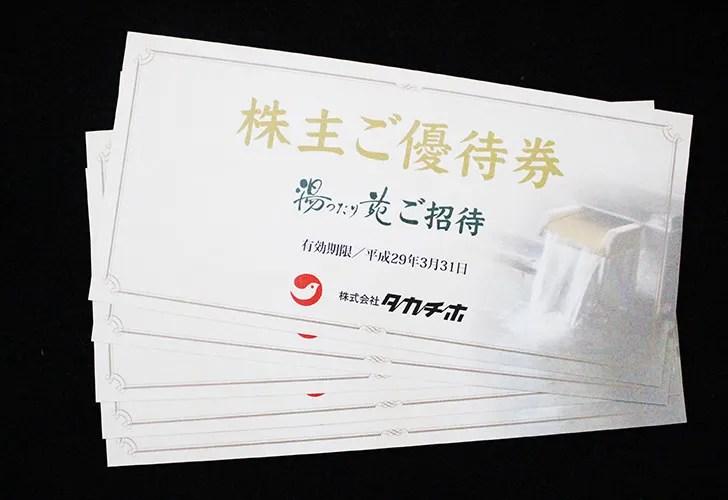 タカチホ(8225)株主優待