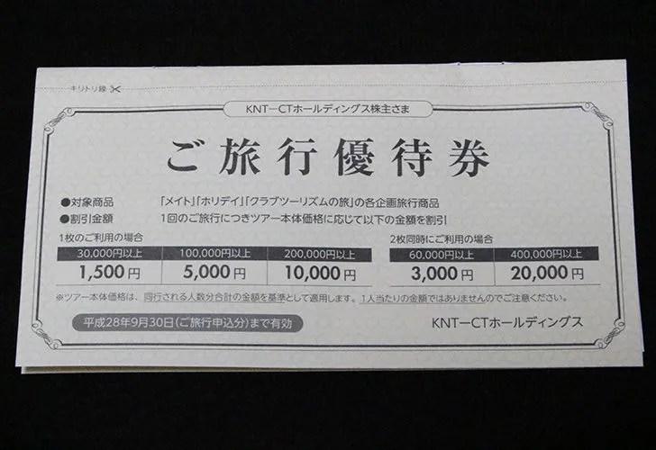 KNT-CTホールディングス(9726)の株主優待 ご旅行優待券