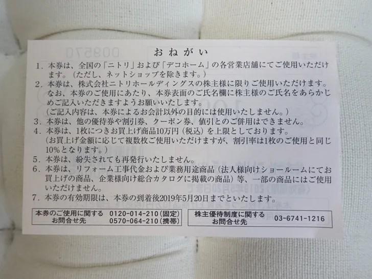 ニトリホールディングスの株主優待券