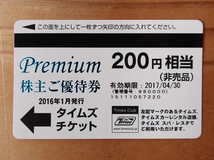 パーク24の株主優待券 タイムズチケット
