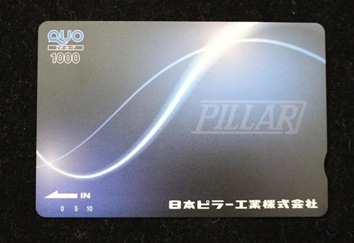 日本ピラー工業(6490)株主優待