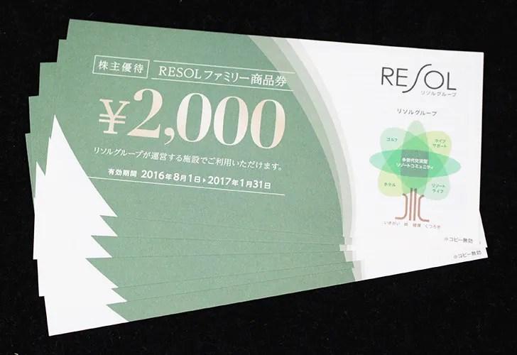 リゾートソリューション(5261)株主優待