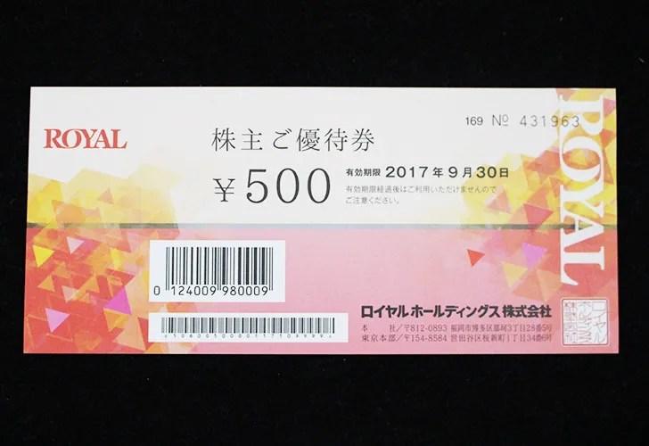 ロイヤルホールディングス(8179) 株主優待