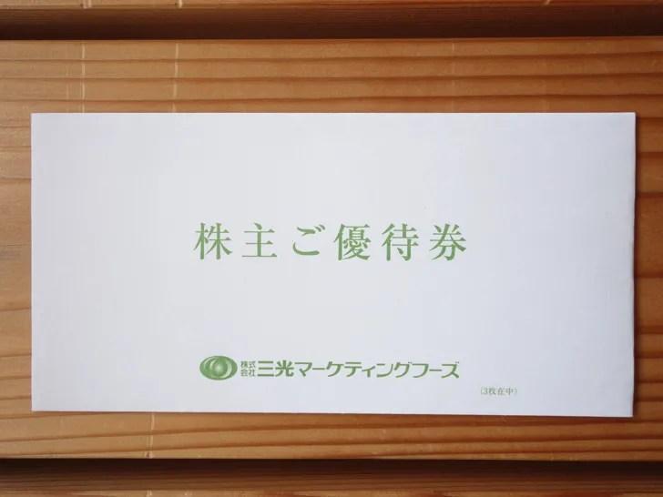 三光マーケティングフーズの株主優待