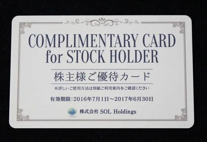 SOLホールディングス(6636)株主優待