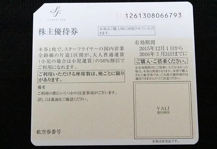 スターフライヤー(9206)の株主優待券
