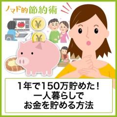 一人暮らしでお金を貯める方法と節約術の決定版!1年で150万円貯めた考え方とは?