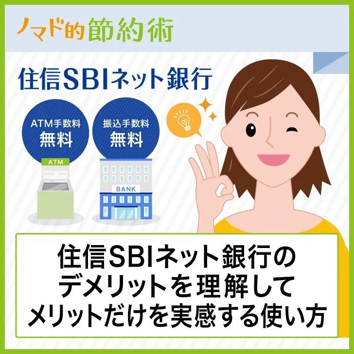 住信SBIネット銀行のデメリットを理解してメリットだけを実感する使い方