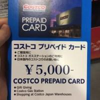 コストコのプリペイドカード