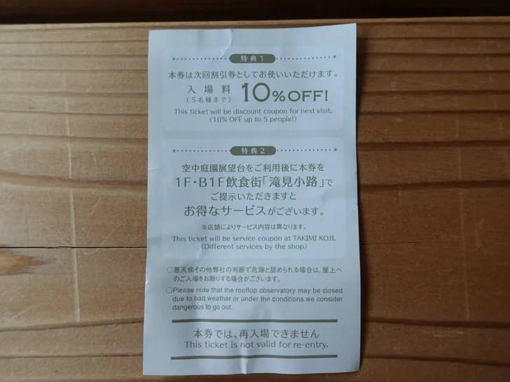 梅田スカイビル 空中庭園展望台 入場チケット