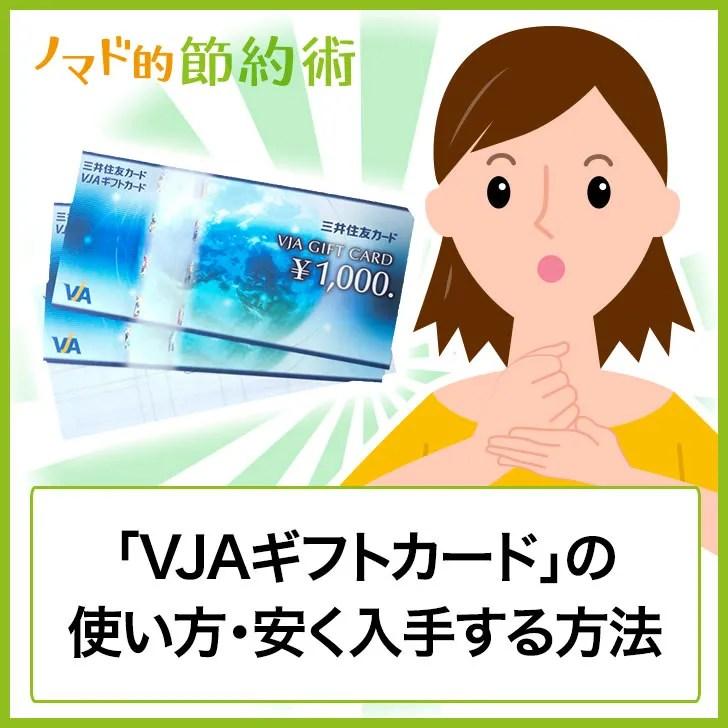 VJAギフトカードの使い方・安く入手する方法