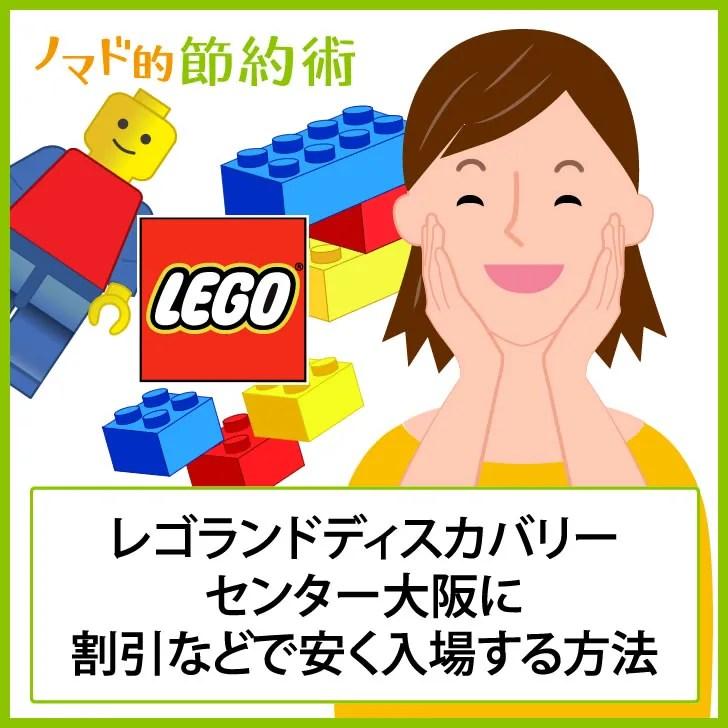 レゴランド・ディスカバリー・センター大阪に安く入場する方法