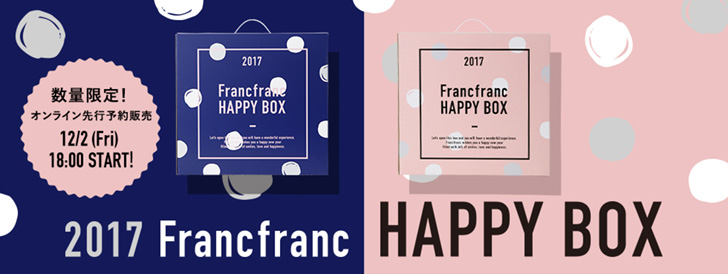 Francfranc HAPPY BOX 2017