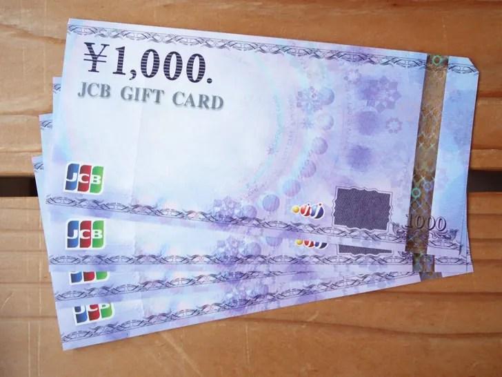 Jcb giftcard 02
