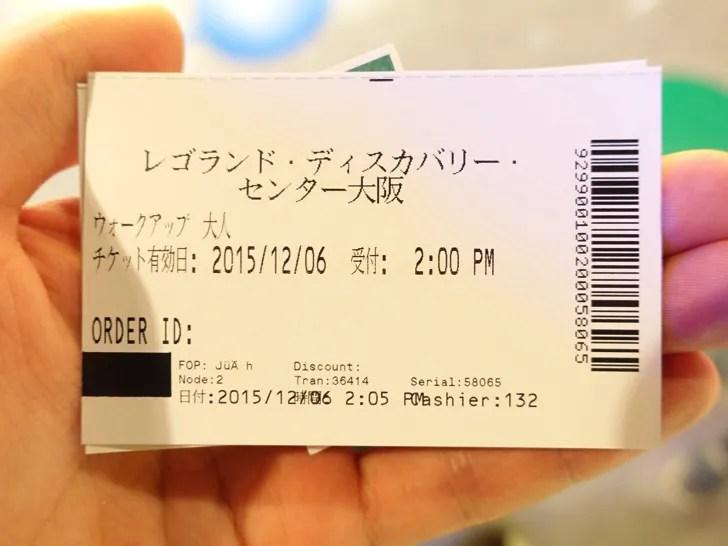 レゴランドディスカバリーセンター大阪