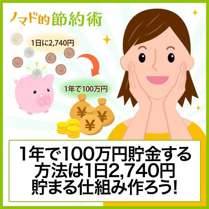 ノマド的節約術 1年で100万円貯金する方法