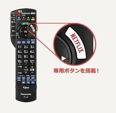 テレビのリモコン・NETFLIX(ネットフリックス)