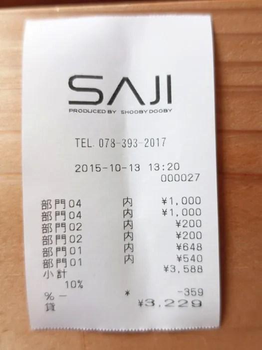 神戸マルイ SAJI エポスカードで10%引きできた証拠