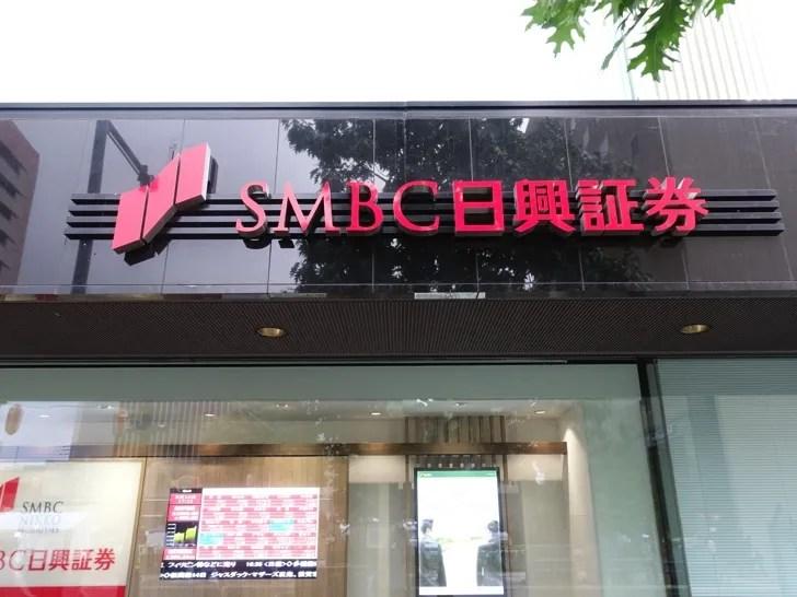 SMBC日興証券