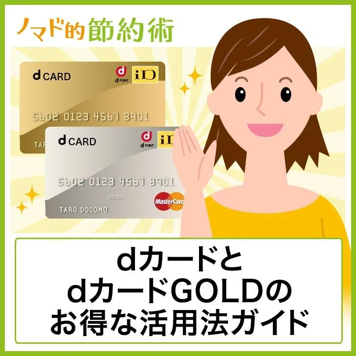 dカードとdカード goldのお得な使い方とポイント活用法ガイド ドコモ