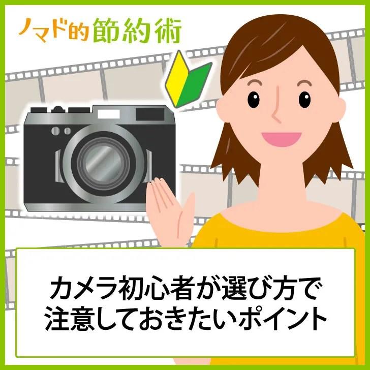 カメラ初心者が選び方で注意したいポイント