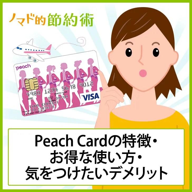 Peach Cardのお得な使い方