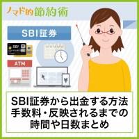 SBI証券から出金する方法