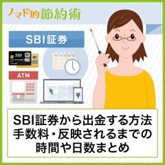 SBI証券から出金して住信SBIネット銀行に振替する方法・手数料・反映されるまでの時間や日数のまとめ