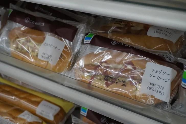 ファミリーマートコレクションのパン