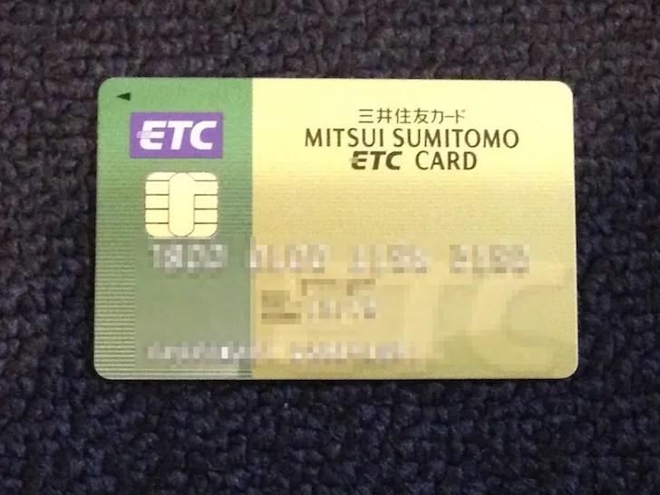 三井住友VISAカードのETCカード