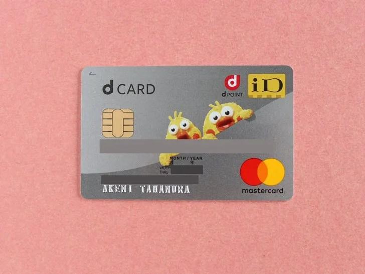 dカード 新規申込