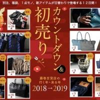 藤巻百貨店の2019年福袋