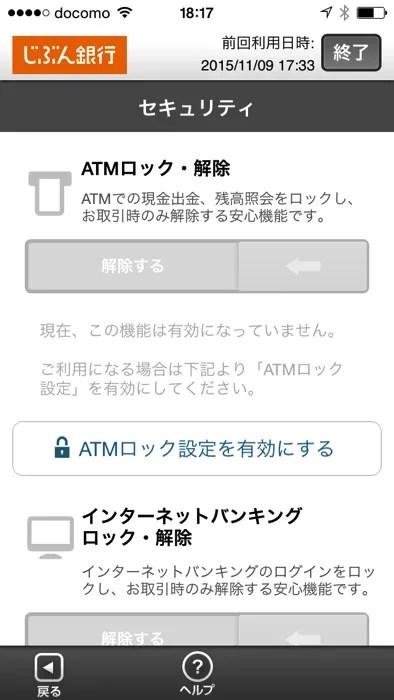 jibunbank_app_05