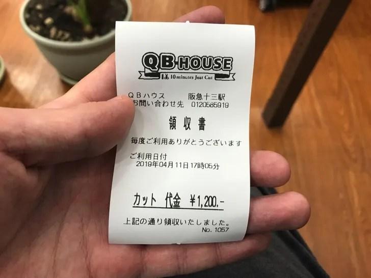 QBハウスの領収書