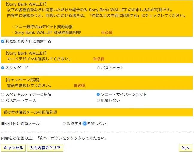 ソニー銀行のキャッシュカードからSony Bank WALLETに切り替える手順