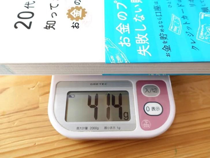 ゆうメールの重さを測る