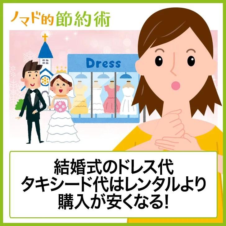 c3b40e7750d39 結婚式のドレス代・タキシード代を安くするにはレンタルより購入が ...