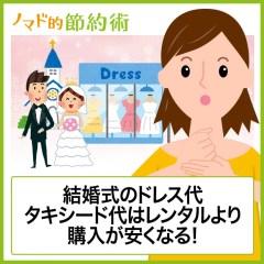 結婚式のドレス代・タキシード代を安くするにはレンタルより購入がおすすめ!「何を買って何を借りるか」で考えよう