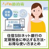 住信SBIネット銀行の定期預金に申し込みする方法