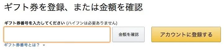 Amazonギフト券の登録手順