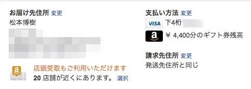 Amazonの注文確認画面 Amazonギフト券を使う