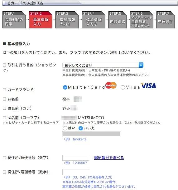 dカードの申込手順