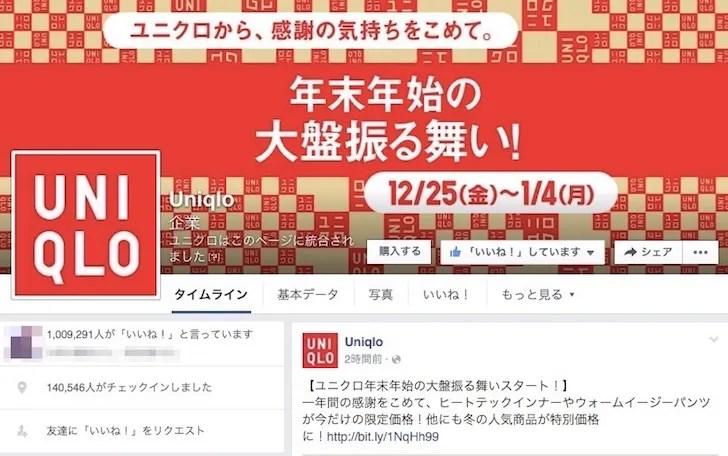 ユニクロのFacebookページ