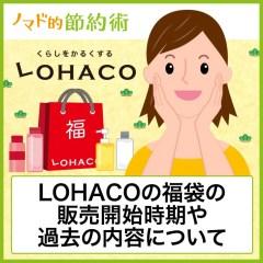 LOHACO(ロハコ)2020年福袋の中身は?販売開始時期や過去の内容について