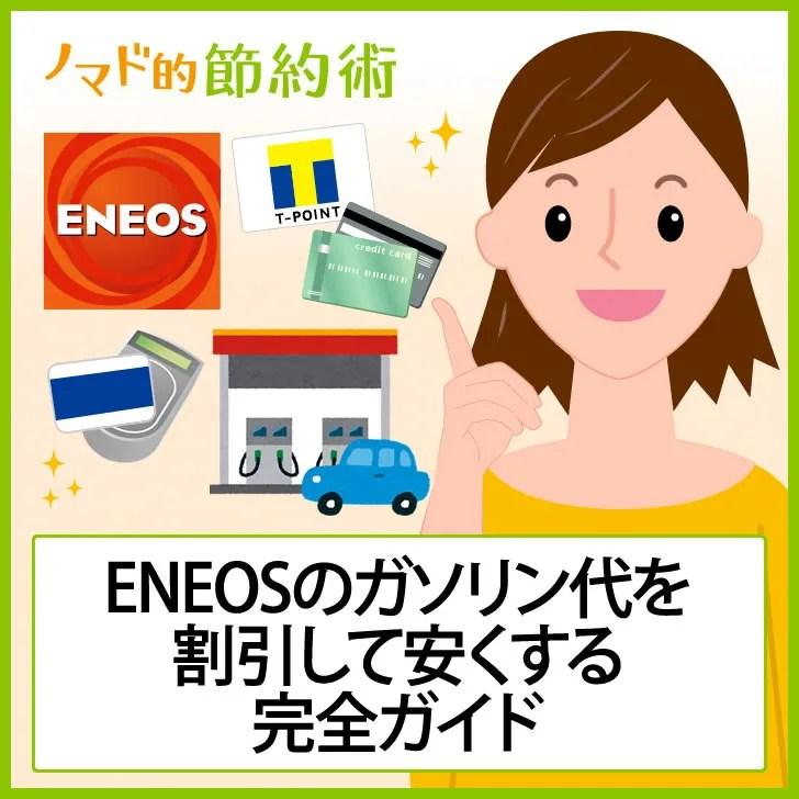 ENEOSのガソリン代を安くする方法