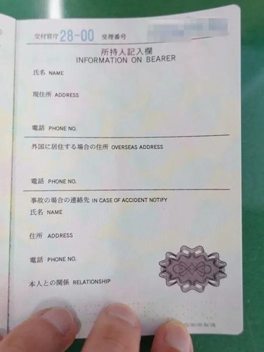 パスポートの名前記入欄