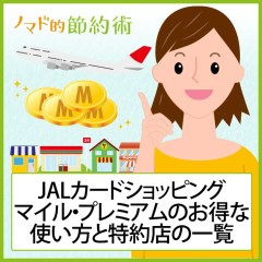 JALカードショッピングマイル・プレミアムのお得な使い方とJALマイルの特約店の一覧